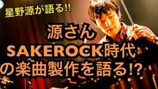 星野源がラジオで語る‼  源さんのSAKEROCK時代の楽曲製作の方法とは⁉  ...