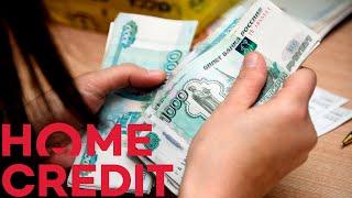 Кредиты наличными от Хоум Кредит Банка
