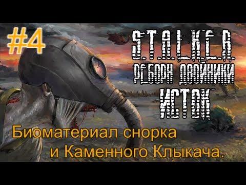 Реборн: Двойники - «Исток» #4. Биоматериал снорка. Кошмары в подземке Агро.Болото и Каменные Клыкачи