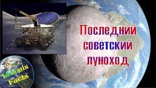 10 интересных фактов о последнем советском луноходе