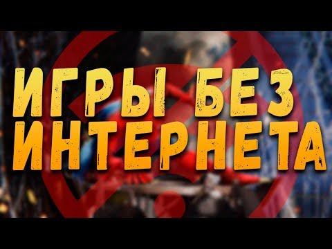 ТОП 10 ИГР БЕЗ ИНТЕРНЕТА ДЛЯ ANDROID & IOS ВЫПУСК 8