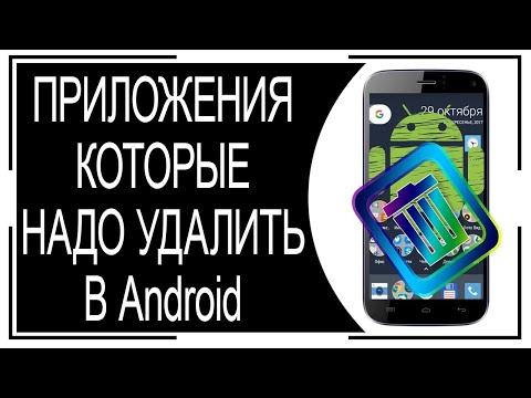 ❎✂️Приложения которые НУЖНО УДАЛИТЬ С #Android!!!