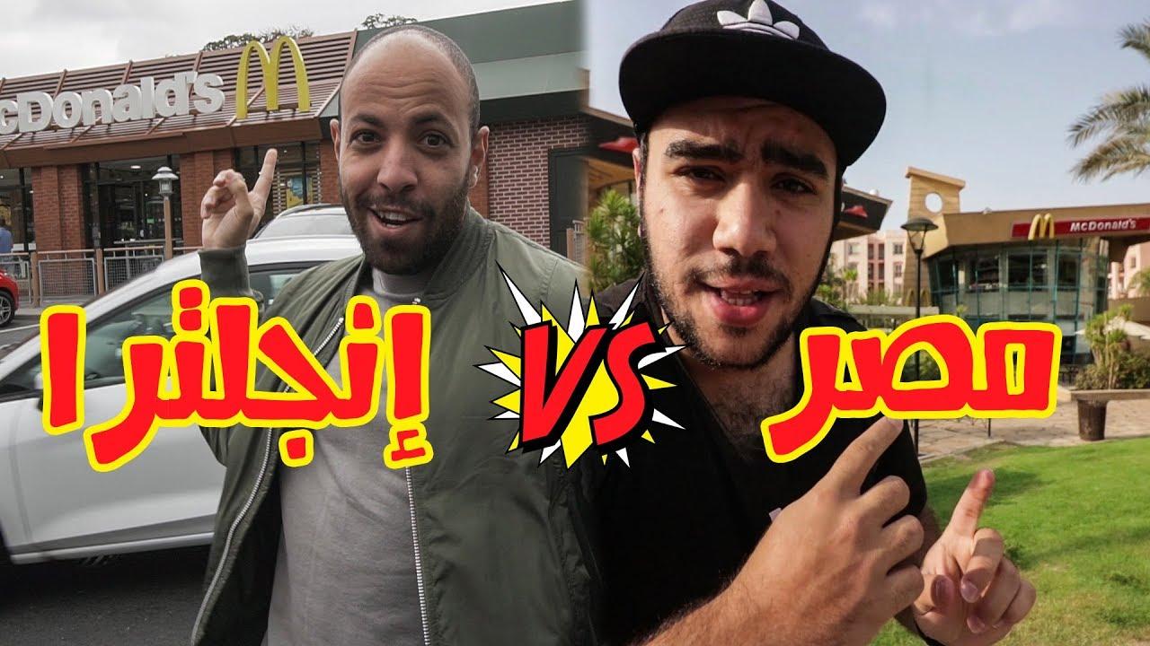 مقارنة بين ماكدونالدز مصر وانجلترا | تفتكروا مين الاحسن؟