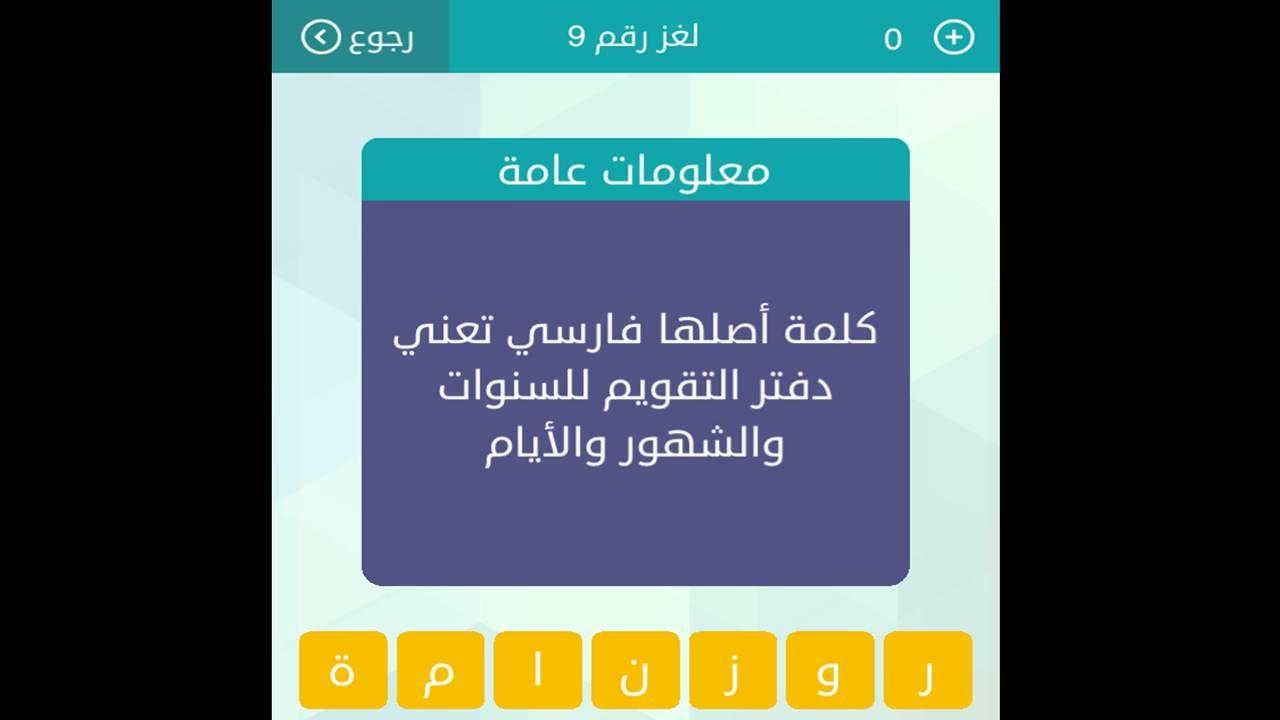 معلومات عامة كلمة اصلها فارسي تعني دفتر التقويم للسنوات حلول وصلة