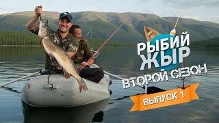 Рыбалка на Алтае 2015. Ловля трофейной щуки - Рыбий ЖЫР (второй сезон, 1 серия).