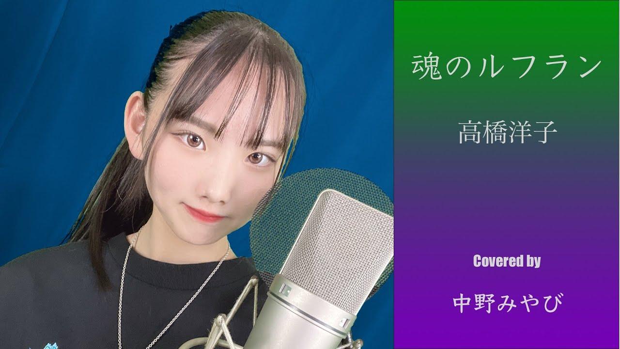 【挑戦する15歳!!】魂のルフラン/高橋洋子【Covered by 中野みやび】