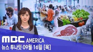 """2021년 9월 16일(목) MBC AMERICA - """"학교 급식 제공할 음식 없어""""..식…"""