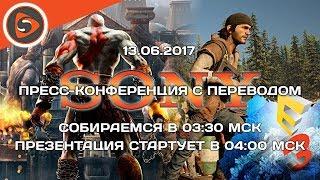 Пресс-конференция Sony на E3 2017. Рестрим с переводом