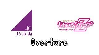 今回は乃木坂46 ×ももいろクローバーZ Overtureを比較しました。 ん~っ...