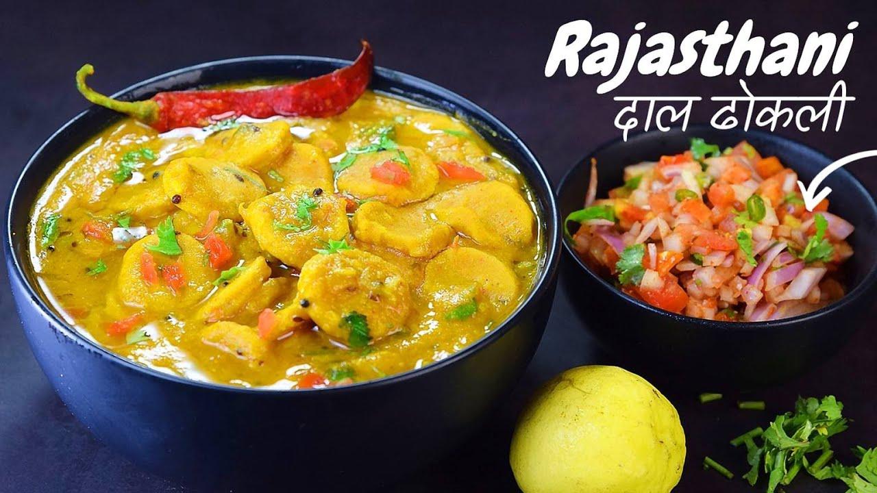 राजस्थान की पारंपरिक दाल ढोकली के साथ प्याज टमाटर की चुरी | Rajasthani Traditional Dal Dhokli recipe