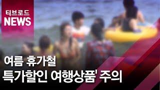 [전주]여름 휴가철 특가할인 여행상품 주의/티브로드