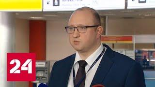 аэропорт Шереметьево закрывает два терминала - Россия 24