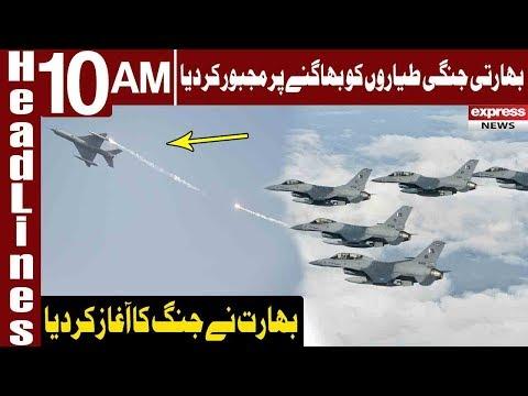 Indian warplanes Violate LoC | Headlines 10 AM | 26 February 2019 | Express News