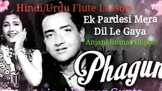 LEARN FLUTE HINDI EK PARDESI MERA DIL LE GAYA BY ANJANI KUMAR GUPTA