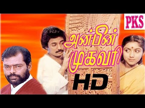 Anbin Mugavari (1985) || அன்பின் முகவரி || Mohan ,viji, Manivannan || Mega Hit Full H D Movie