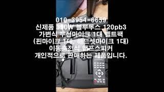 블루투스 앰프스피커 mps120pb3 이동충전식 350…