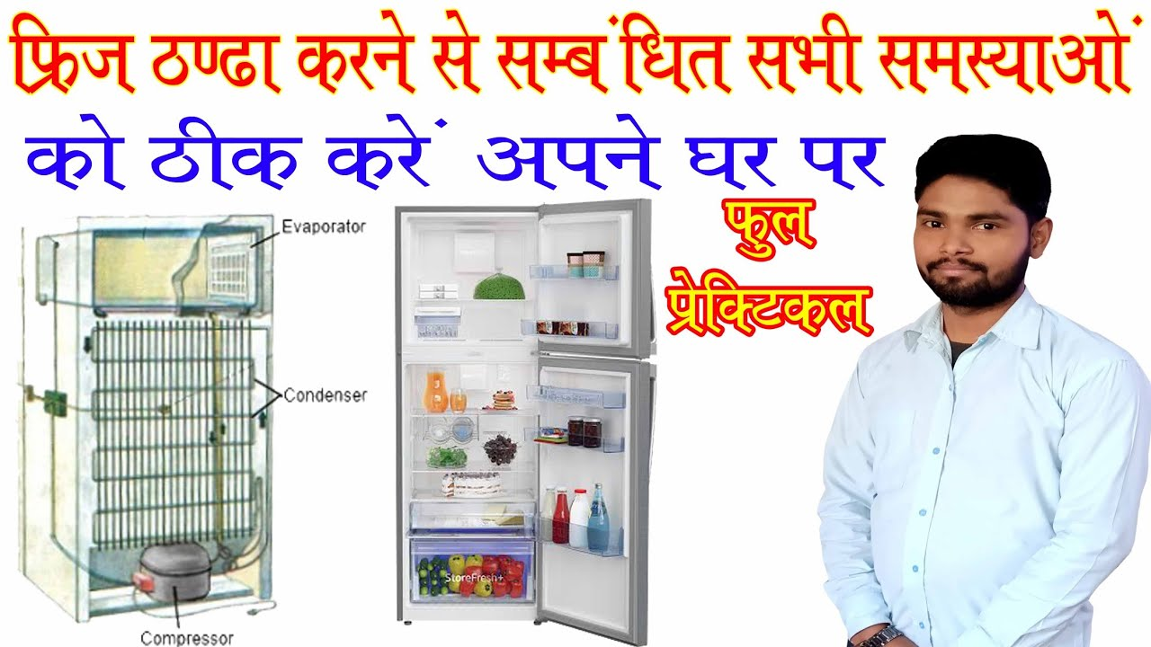 Refrigerator Cooling Problem & Solution in hindi || Full Practical || Step By Step