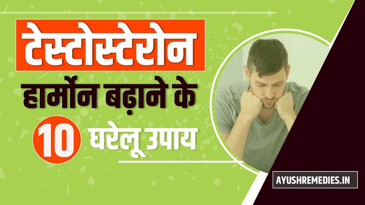 टेस्टोस्टेरोन हार्मोन बढ़ाने के 10 घरेलू उपाय - Testosterone Hormone Kaise Badhaye in Hindi