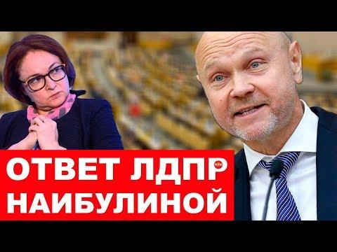 Депутат от ЛДПР разнёс отчёт Набиуллиной о деятельности ЦБ за 2018 год. | RTN