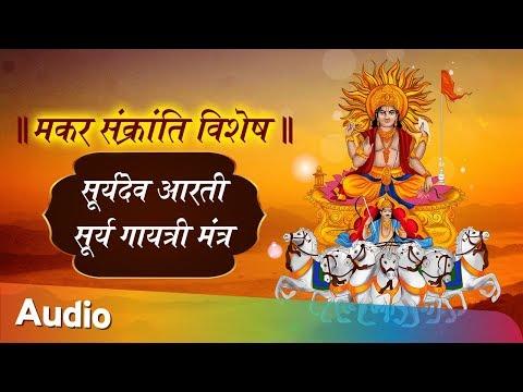 Makar Sankranti 2019 Special | Surya Dev Aarti and Surya Gayatri Mantra | मकर संक्रांति