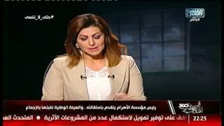 رئيس مؤسسة الاهرام يتقدم بإستقالته .. والهيئة الوطنية تقبلها بالإجماع