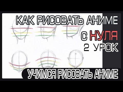 Как научиться рисовать аниме с нуля #2 | Как рисовать аниме голову