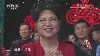 《中国文艺》 20200729 瑰丽人生| CCTV中文国际 - YouTube