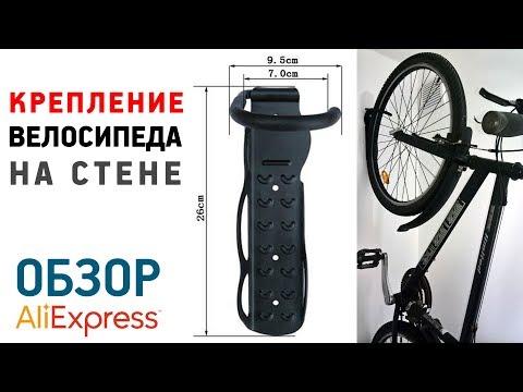 крюки для крепления велосипеда