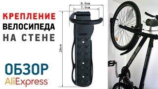 Крепление велосипеда на стену с Алиэкспресс Обзор кронштейна для велосипеда на стену