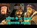 दुनिया के 10 सबसे खतरनाक शासक most cruel kings of the world
