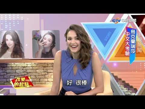 《改變的起點》瑞莎曬身分證 成最幸福台灣人(完整版)│中視新  聞20190330