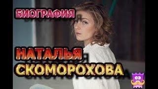 Наталья Скоморохова - биография и личная жизнь. Актриса сериала Между нами девочками 2 сезон