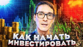 Как начать инвестировать в Тинькофф Инвестиции. 5 советов и покупка акций 2021