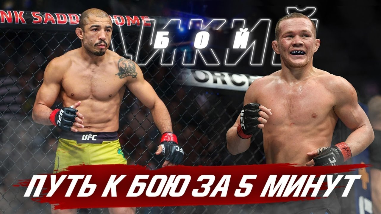 ПУТЬ К БОЮ ЗА 5 МИНУТ: Петр Ян - Жозе Альдо | UFC 251
