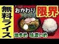 【大食い】本格家系ラーメンでライス限界おかわり挑戦!【横浜ラーメン おか本】飯テ…