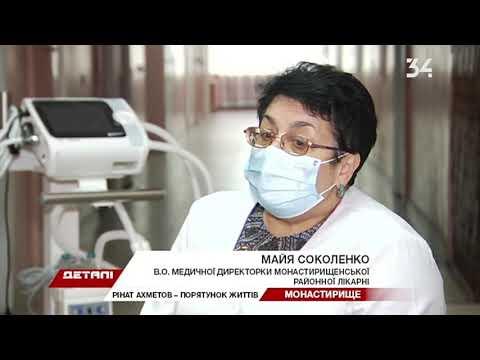 34 телеканал: Фонд Ріната Ахметова допоміг лікарні на Черкащині з обладнанням для боротьби з Covid-19