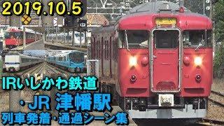【分岐点!】IRいしかわ鉄道 JR七尾線 津幡駅 列車発着・通過シーン集 2019.10.5