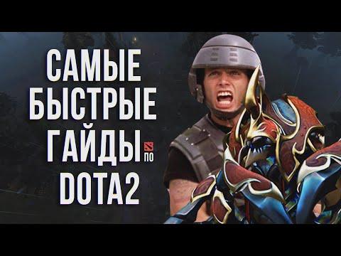 видео: Самый быстрый гайд - nyx assassin dota 2