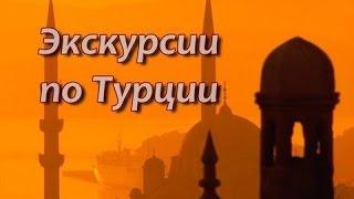 видео Достопримечательности Турции - что посетить, какие экскурсии заказать, выбор тура в Турцию