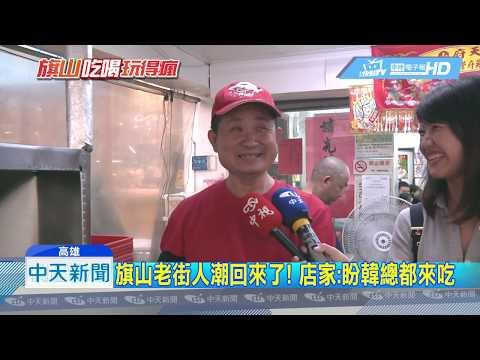 20181209中天新聞 旗山老街人潮回來了! 店家:盼韓總都來吃