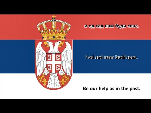 Anthem of Serbia (Serbian Cyrillic and Latin/English translation)
