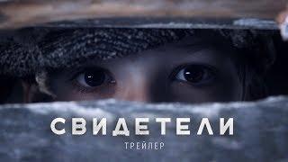"""Фильм """"Свидетели"""" (2018) — официальный трейлер"""