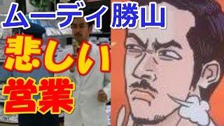 【衝撃画像】ムーディ勝山の現在が悲しすぎるww 【関連動画】 ・【し...