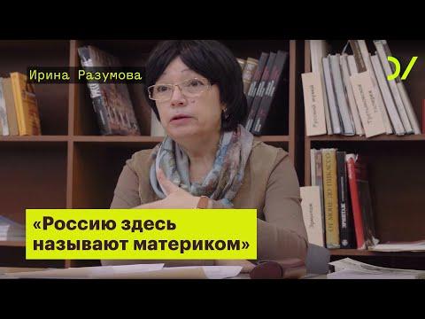 «Россию здесь называют материком». Ирина Разумова