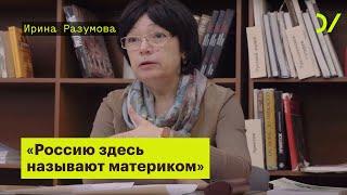 «Россию здесь называют материком». Ирина Разумова(, 2019-06-01T11:28:13.000Z)