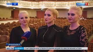 В Прокопьевске подвели итоги 25-летней работы  ансамбля танца «Сибирские выкрутасы»