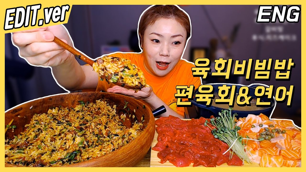 [ENG/EDIT]  육회비빔밥 5개 편육회와 연어회 먹방편~! /20200708방송 편집버전