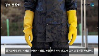 청소 전 준비(국문)