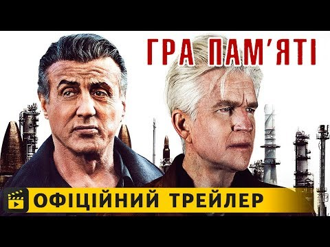 трейлер Гра пам'яті (2018) українською