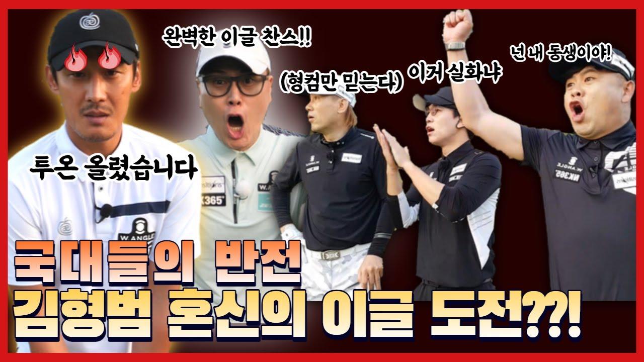 [변기수골프TV]스코어는 잊어라! 김형범 부활 혼신의 이글??!!